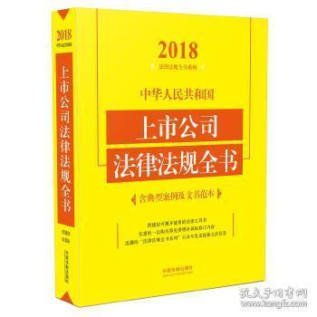 正版现货 中华人民共和国上市公司法律法规全书(含典型案例及文书范本)(2018年版) 中国法制出版社 中国法制出版社 9787509389775