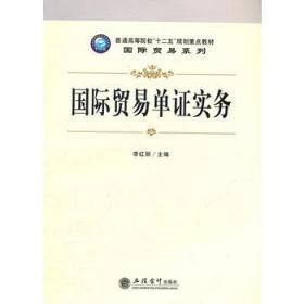国际贸易单证实务 李红丽 立信会计出版社 9787542932822李红丽立