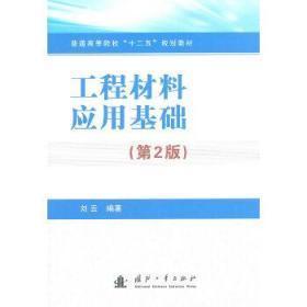 正版现货 工程材料应用基础 第2版 刘云 国防工业出版社 9787118076721 书籍 畅销书