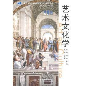 正版现货 艺术文化学 操奇 北京大学出版社 9787301179352 书籍 畅销书