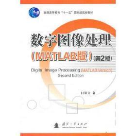 正版现货 数字图像处理(MATLAB版)(第2版) 闫敬文 国防工业出版社 9787118076486 书籍 畅销书