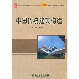 正版现货 中国传统建筑构造 李合群 北京大学出版社 9787301176177 书籍 畅销书