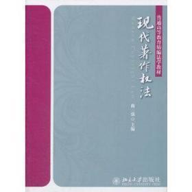 正版现货 现代著作权法 曲三强  北京大学出版社 9787301174128 书籍 畅销书