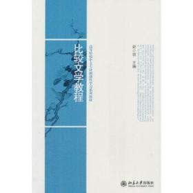 正版现货 比较文学教程 赵小琪   北京大学出版社 9787301172728 书籍 畅销书