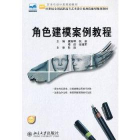 正版现货 角色建模案例教程 康淑琴,狄丞,邓进,伍福军  北京大学出版社 9787301174661 书籍 畅销书