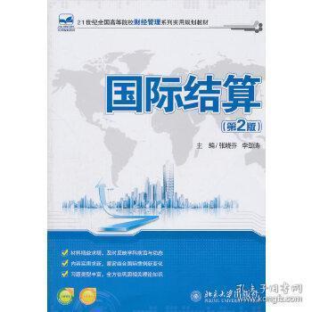 正版现货 结算(第2版) 张晓芬,李劲涛 北京大学出版社 9787301174203 书籍 畅销书