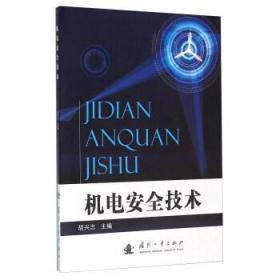正版现货 机电安全技术 胡兴志 国防工业出版社 9787118075908 书籍 畅销书
