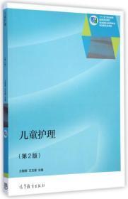 """儿童护理(第2版)/""""十二五""""职业教育国家规划教材"""