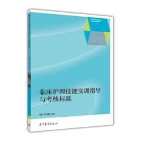 临床护理技能实训指导与考核标准/四川省高等职业院校示范建设成果教材
