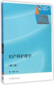 """妇产科护理学(第2版)/""""十二五""""职业教育国家规划教材"""
