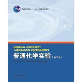 正版现货 普通化学实验(第3版) 北大化学与分子工程学院普通化学实验教学组 北京大学出版社 9787301161593 书籍 畅销书