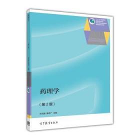 """药理学(第2版)/""""十二五""""职业教育国家规划教材"""