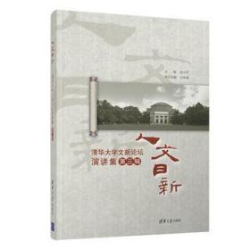 人文日新:清华大学文新论坛演讲集(第三辑)