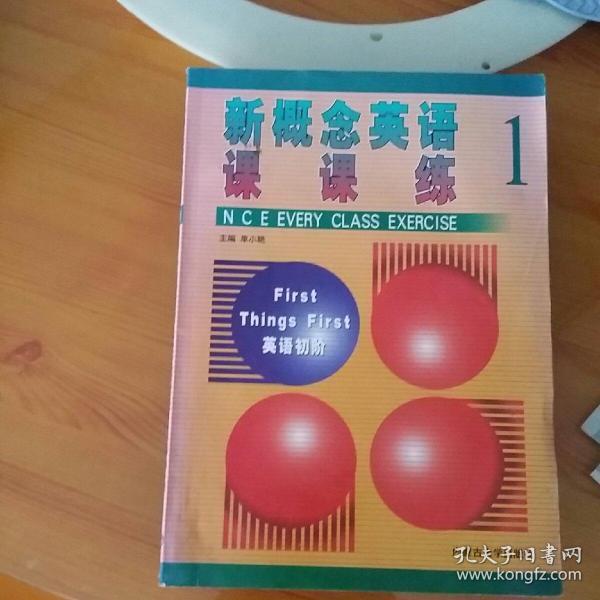 新概念英语课课练1(英语初阶)
