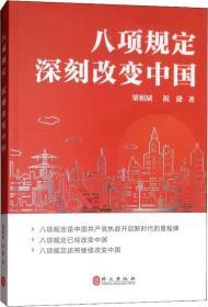 八项规定 改变中国