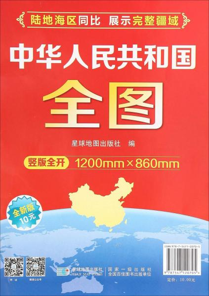 中华人民共和国全图