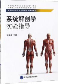 系统解剖学实验指导