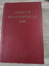 中国共产党第八次全国代表大会文献,32开硬精装,无钩抹,品佳