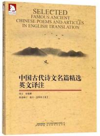 中国古代诗文名篇精选英文译注