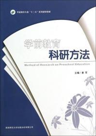 学前教育科研方法