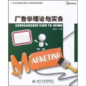 【全新正版】卖完下架 广告学理论与实务9787301152911北京大学出版社
