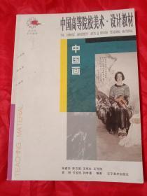 中国高等院校美术.设计教材   中国画