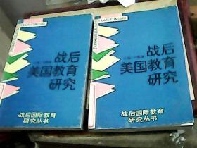 战后国际教育研究丛书 战后美国教育研究