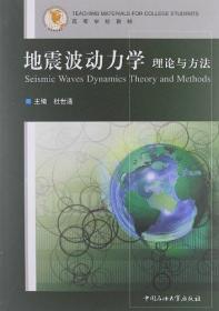 地震波动力学理论与方法