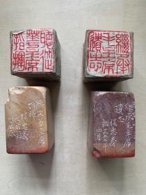 红色收藏 名家旧章两枚
