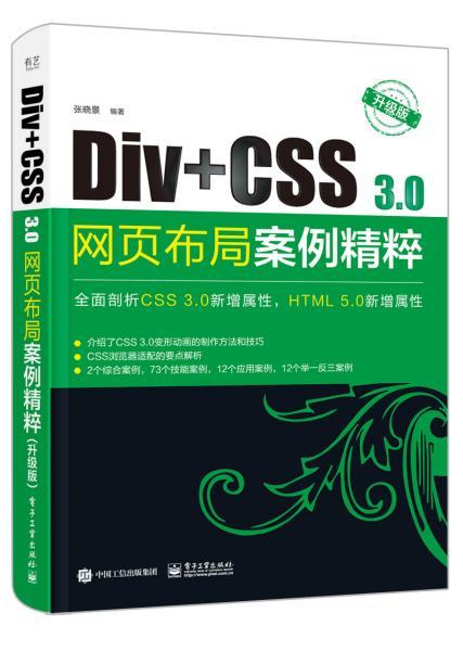 Div+CSS3.0网页布局案例精粹(升级版)