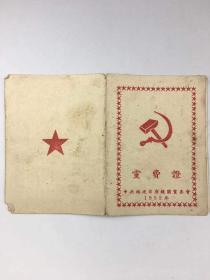 1952年党费证