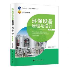 环保设备原理与设计陈家庆