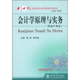 经济管理 :会计学原理与实务(非会计专业)陈丽立信会计出版