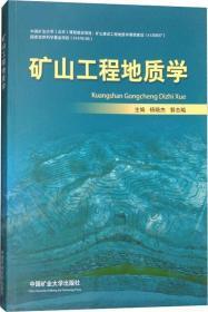 正版二手矿山工程地质学杨晓杰郭志飚中国矿业大学9787564638252 f