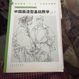 中国高等院校美术专业系列教材:中国画造型基础教学