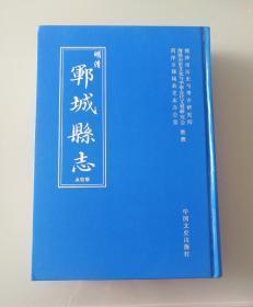 明清郓城县志(点校版)