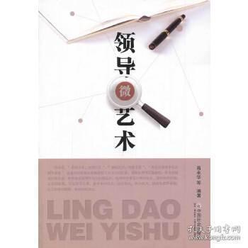 正版现货 领导微艺术 高永华 中国社会出版社 9787508745794 书籍 畅销书