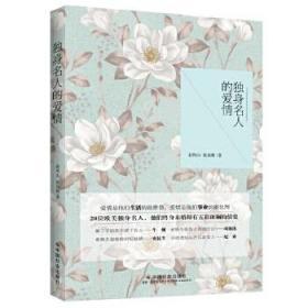 正版现货 独身名人的爱情 赵凤山 中国社会出版社 9787508745596 书籍 畅销书