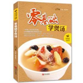 零基础学煲汤