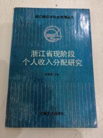 浙江省现阶段个人收入分配研究