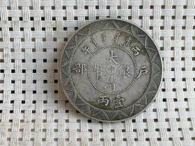 珍藏多年的老银元特价01