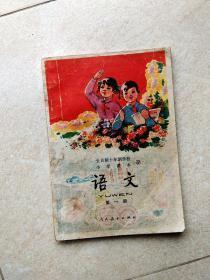 七八十年代老版十年制小学语文课本第一册