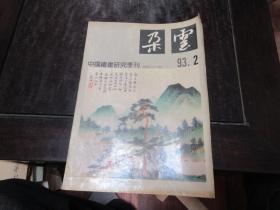 中国绘画研究集刊:朵云37 (1993年第二期)总第三十七期(缺本)