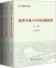 """庆祝改革开放40周年""""百城百县百企""""调研丛书"""