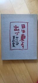 中川一政墨彩画集 日は东より出づ 限50部 革装 布面函 求龙堂 1984