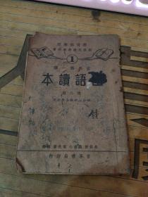 国语读本 第二册   世界书局