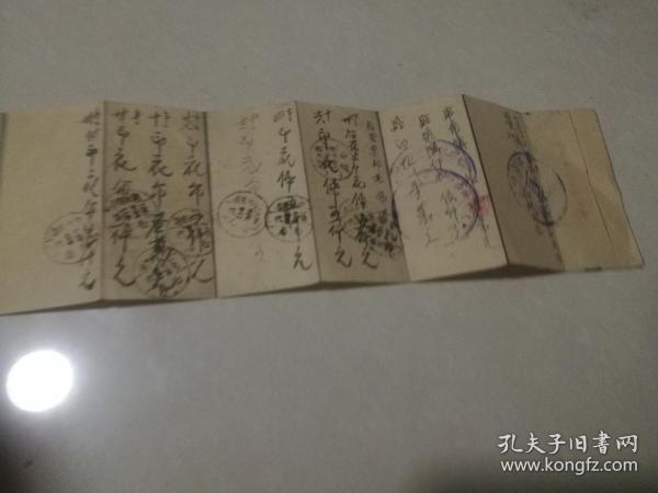 义乌县毛店第八联营酒坊帐单盖多枚邮截