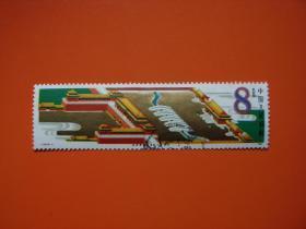 J120  故宫博物院建院六十周年(4-1)信销票