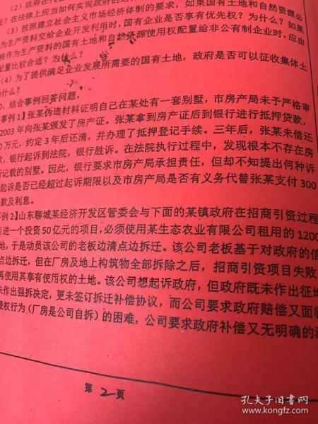 南京大学考博真题试卷(法学专业,2012年到2017年)