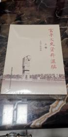 《富平文史资料汇编》三卷全,简装版
